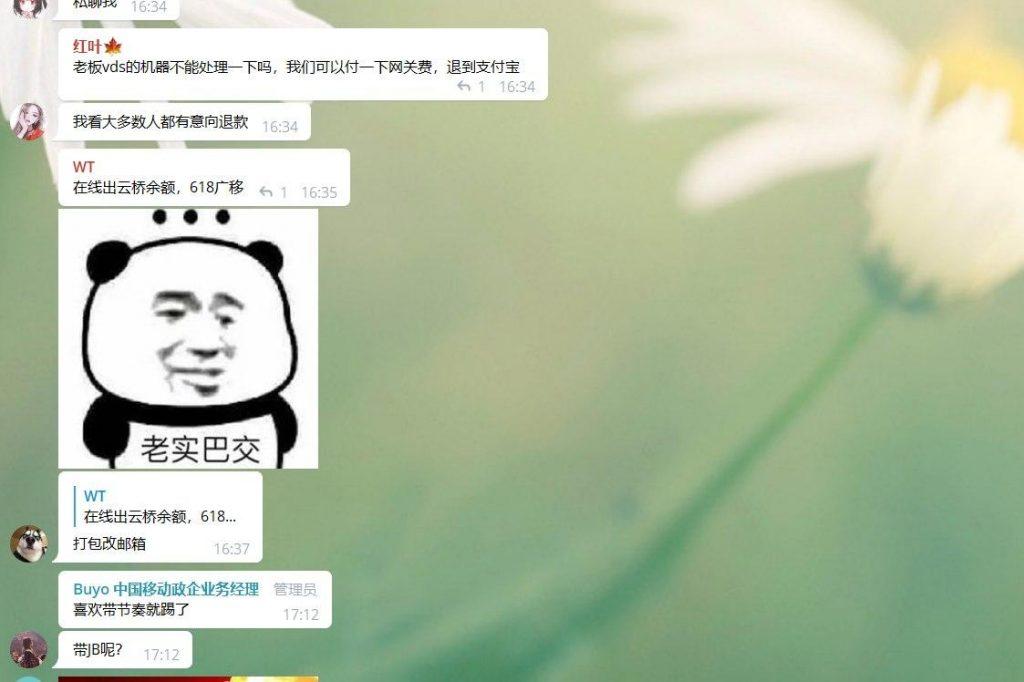 云桥联动TG群内用户表示要退款遭遇恐吓。